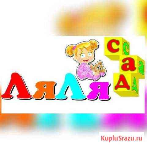 Частный детский сад Анапа