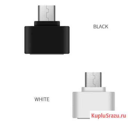 Адаптер для micro USB Нурлат