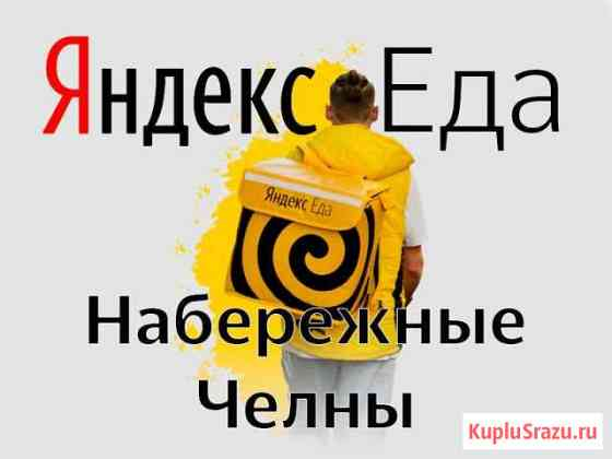Пеший курьер в сервис Яндекс.Еда Набережные Челны