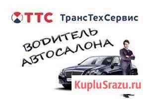 Водитель автосалона Набережные Челны
