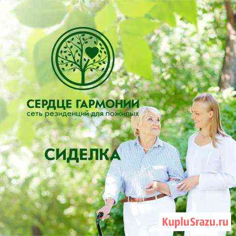 Помощник по уходу (Сиделка) Казань