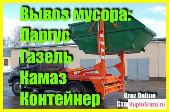 Вывоз Мусора Казань