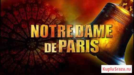 Билеты Notre Dame de Paris Москва