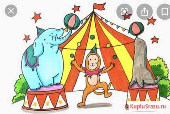 Билет в цирк Москва