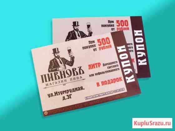 Печать листовок. Полиграфия. Бесплатная доставка Москва