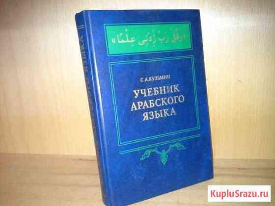 Курсы арабского языка Москва