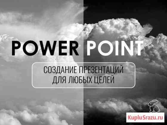 Презентация в PowerPoint, слайды, выступления Москва