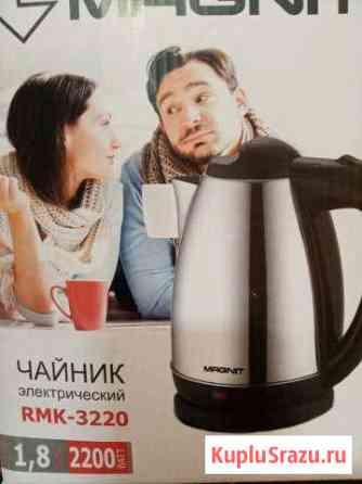 Новый Чайник Домодедово