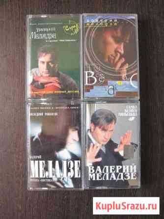 Коллекция кассет Валерия Меладзе. (раритет) Ногинск