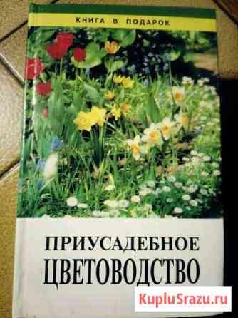 Книги по цветоводству Клин