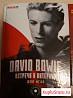 Подарочный книги для фанатов Дэвида Боуи