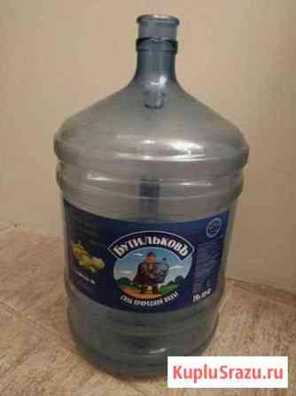 Бутыль 19 литров Подольск