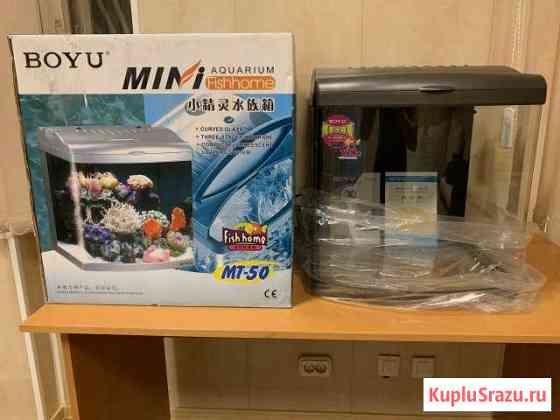 Новый аквариум Boyu MT-50 Люберцы