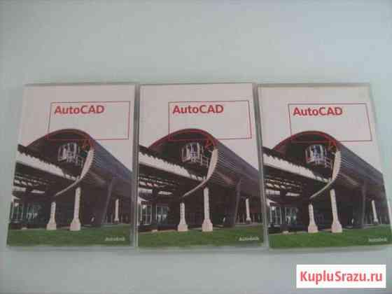 2 BOX autocad 2008 autocad Autodesk лицензия Домодедово