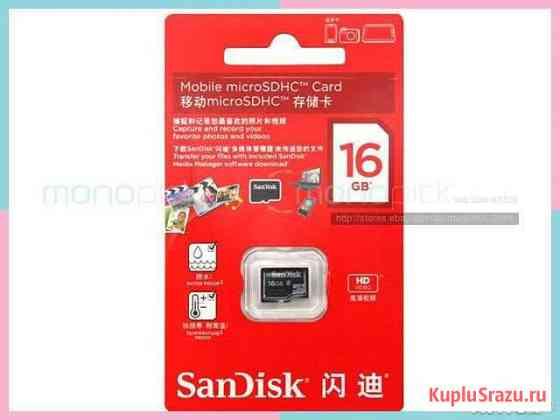 Продам USB Flash и MicroSD и SD 16 Gb Луховицы