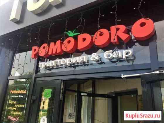 Повар Домодедово