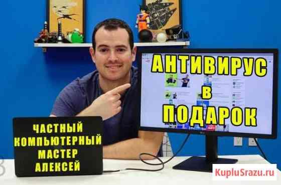 Ремонт компьютеров Подольск.Компьютерный мастер Подольск