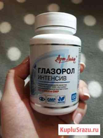 Витамины Глазорол Санкт-Петербург