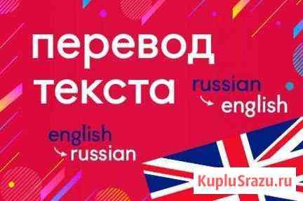 Перевод английский язык Санкт-Петербург