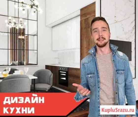 Дизайн кухни (кухонного гарнитура) в Подарок Москва