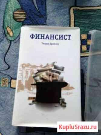 Книга Финансист Теодор Драйзер Белоозёрский