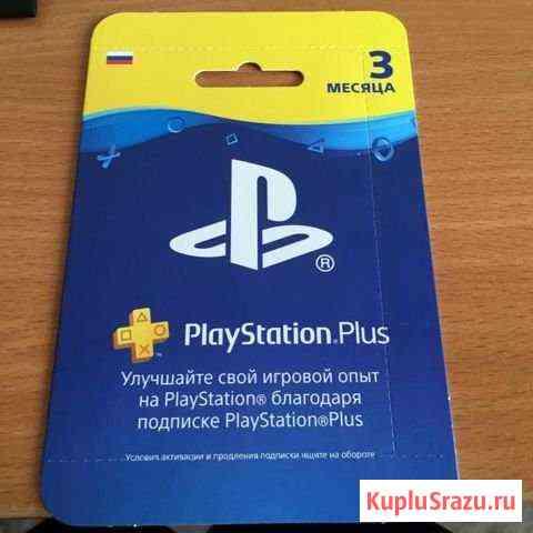 Playstation plus 3-месяца Лотошино