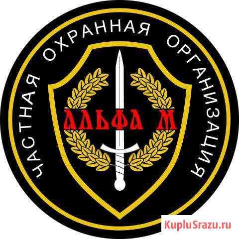 Охранник Москва