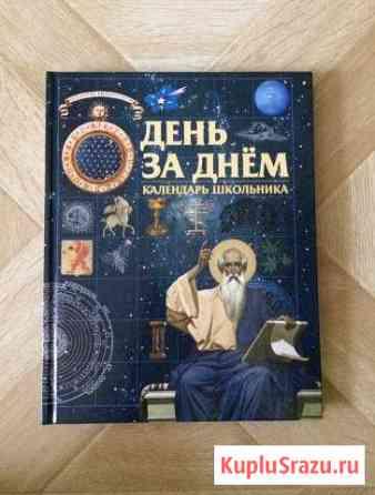 День за днём, календарь школьника Ногинск