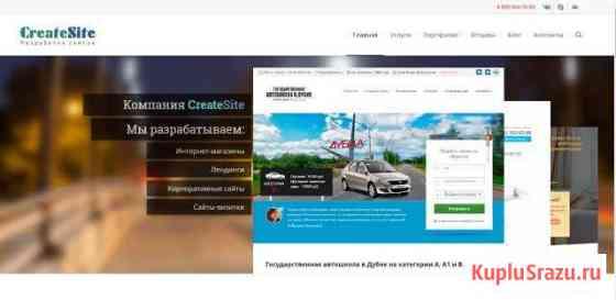 Разработка сайтов на Wordpress и других движках Дубна
