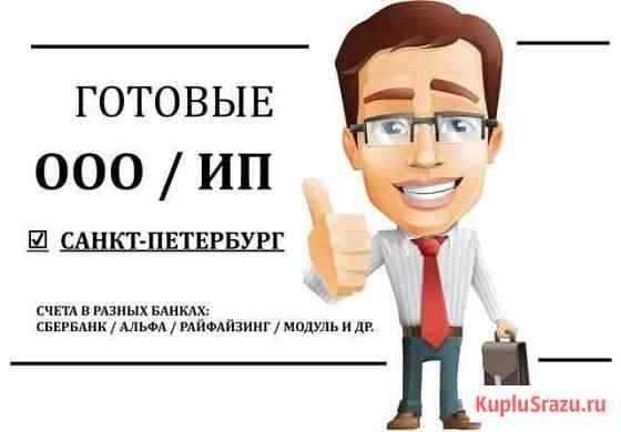 Готовое ооо Санкт-Петербург