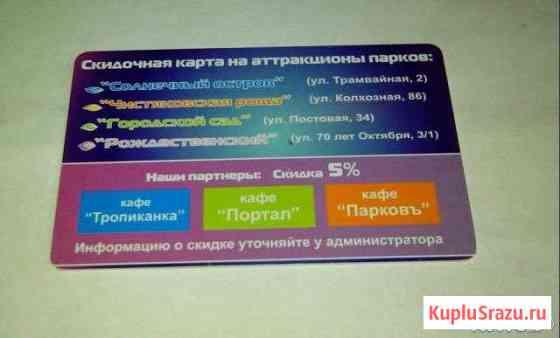 Скидочная карта на аттракционы парков Краснодара Краснодар