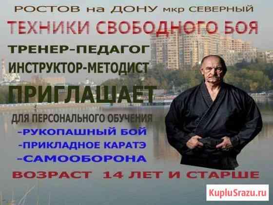 Тренер-педагог Ростов-на-Дону