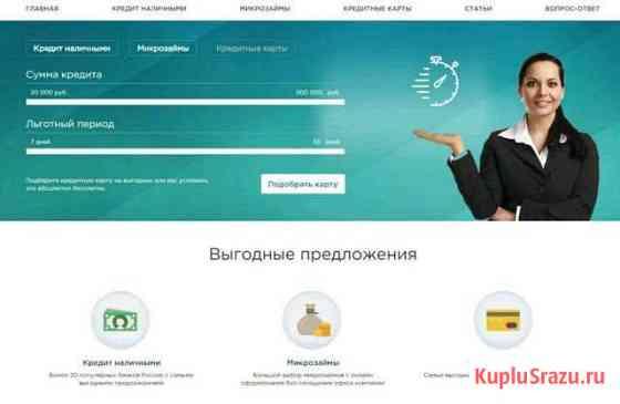 Бизнес по выдаче кредитов, микрозаймов и карт Санкт-Петербург