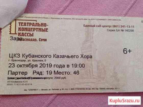 Билет на концерт Зара 23.10.2019 Краснодар