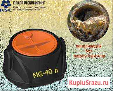 Жироуловка компактная в дом MG-40 арт.3012 Набережные Челны