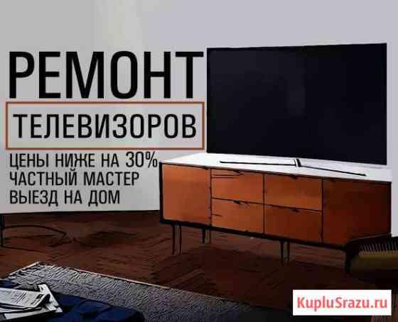 Ремонт Телевизоров Казань