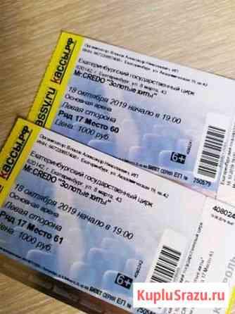 Концерт Mr. kredo Екатеринбург