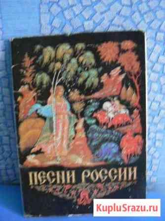 Набор открыток Песни России Копейск