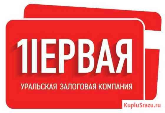 Кредитный специалист г. Челябинск Челябинск