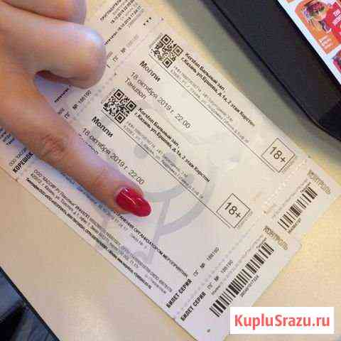 Билеты на концерт Молли Казань