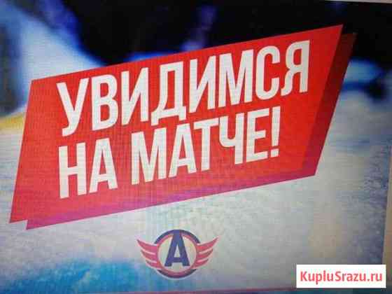 Билеты на игру автомобилист - авангард Екатеринбург