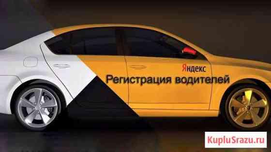 Водитель автомобиля Челябинск