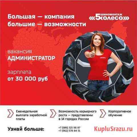 Администратор Казань