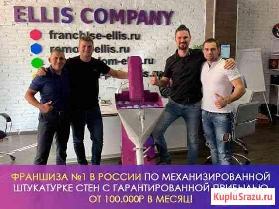Прибыльная Франшиза по Механизированной штукатурке Казань