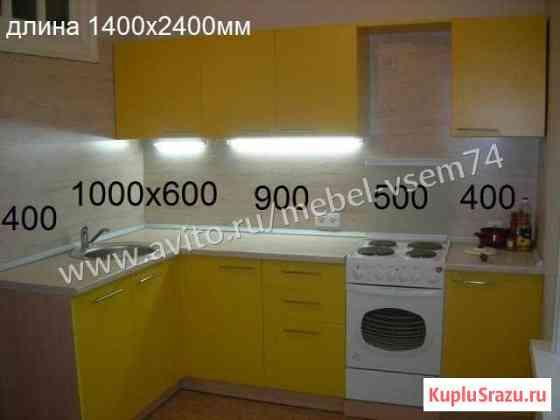 Кухня Челябинск