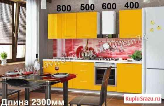 Кухонный гарнитур Челябинск