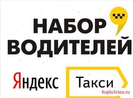 Водитель в Яндекс Такси Челябинск