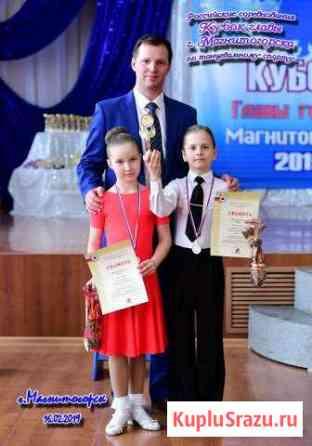 Бальные танцы, обучения детей и взрослых Магнитогорск
