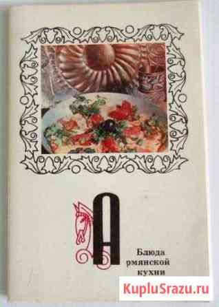 8 наборов открыток национальной кухни Лодейное Поле