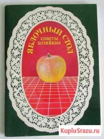 Набор открыток Яблочный стол с рецептами Лодейное Поле